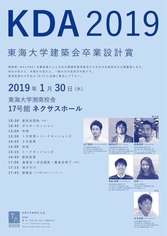 KDA2019_poster+元