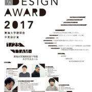 m_KDA2017_poster_data2B2B