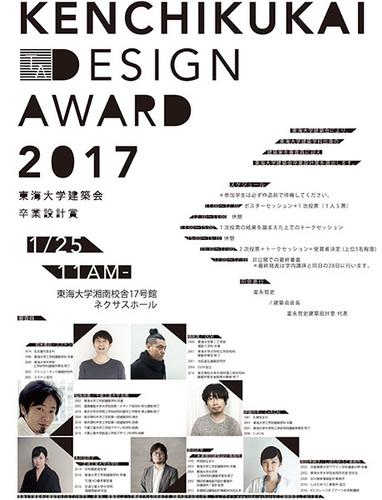 KDA2017_poster_data++.jpg